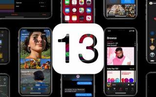 Обзор новых возможностей в iOS 13