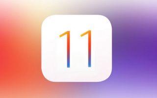 Подробный обзор операционной системы IOS 11